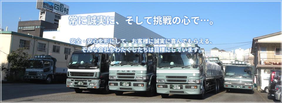 紙類の輸送、事務所移転、トラック車検、事業用の倉庫は京橋運送株式会社